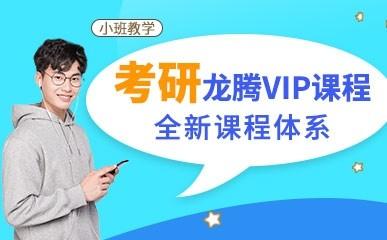 北京考研龙腾VIP培训班