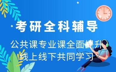 福州2021考研全科辅导班