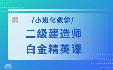 青岛二级建造师全科培训课程