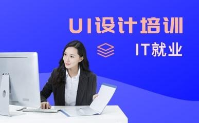 东莞UI设计培训班