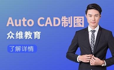 天津Auto CAD制图标准班