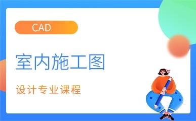 南京CAD室内施工图设计培训