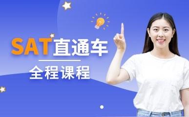 天津SAT全程提高课程
