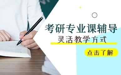 苏州考研专业课培训班