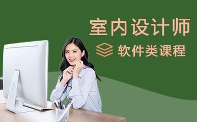 上海室内设计师软件课程