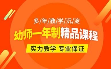 武汉幼师一年制就业课