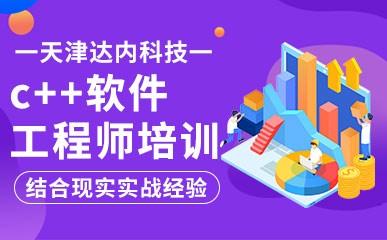 天津c++软件工程师课程