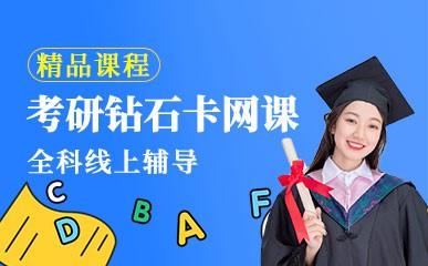 济南考研全科网课辅导