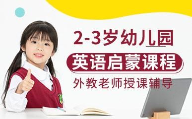 厦门2-3岁幼儿园英语培训班