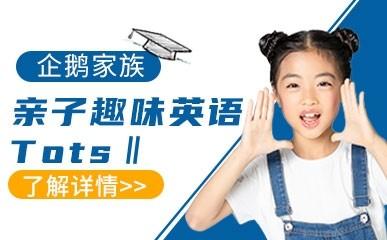 天津2-3岁亲子趣味英语