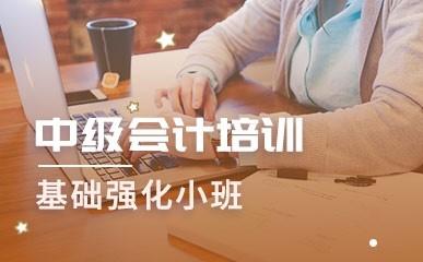 福州中级会计职称考前辅导班