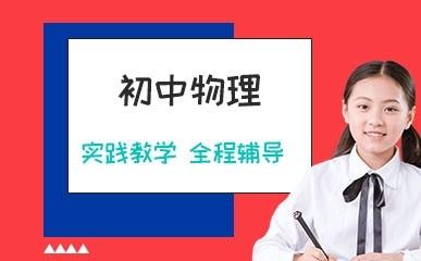 东莞中小学物理培训课程
