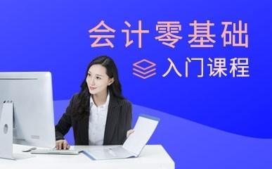 南京会计零基础入门培训