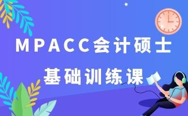 杭州会计硕士基础辅导班