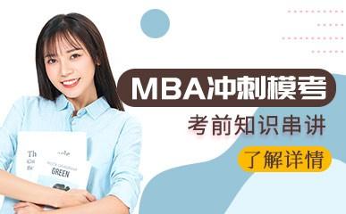 深圳2022MBA冲刺课