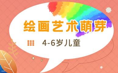 天津4-6岁绘画艺术启蒙班