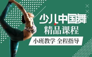 合肥少儿中国舞培训