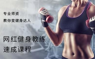 武汉网红健身教练培训班