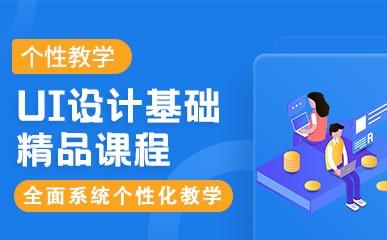 西安UI设计基础培训