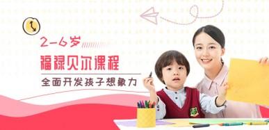 南京2-6岁福禄贝尔辅导中心