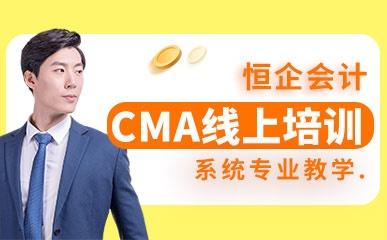 东莞CMA管理会计师培训班