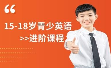 15-18岁青少年英语进阶课程