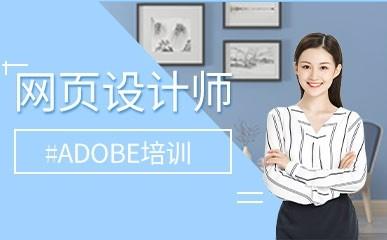 上海Adobe网页设计师培训