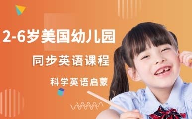 青岛2-6岁英语同步课程