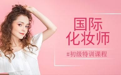 深圳国际美容师基础班