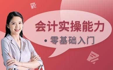 郑州会计实操能力辅导班