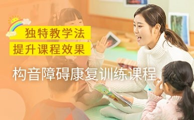 杭州构音障碍康复训练