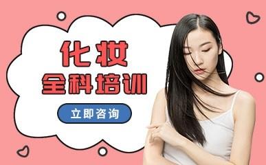 东莞化妆培训机构
