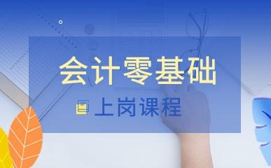 南京会计零基础上岗培训班