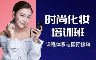 南昌时尚化妆培训班