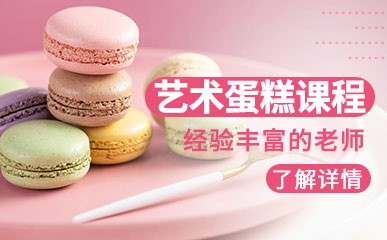 福州艺术蛋糕培训