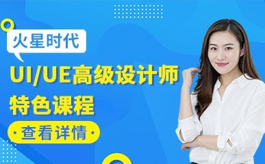 广州UI设计师辅导班