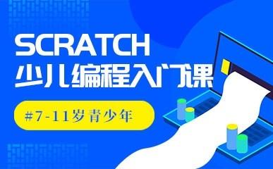 南昌Scratch编程培训班