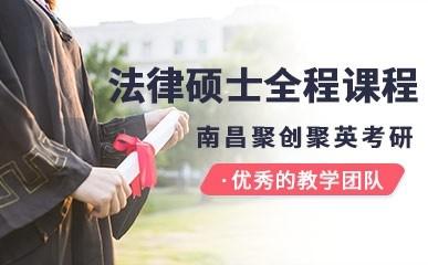 南昌法律硕士考研全程班