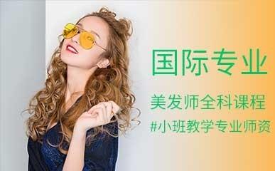 广州美发师培训课程