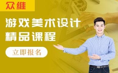 天津游戏美术设计培训