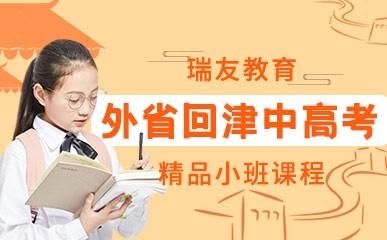 天津外省回津中高考全科课程