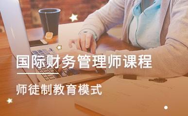 长沙国际财务管理师辅导课