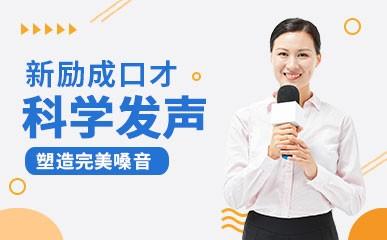 上海发声训练课程