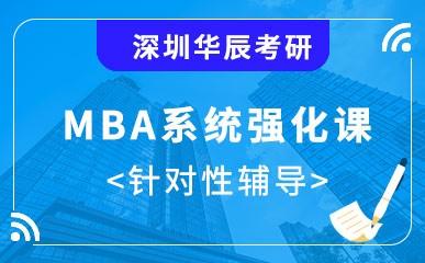 深圳MBA系统强化课程