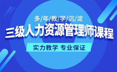 郑州三级人力资源管理师培训班