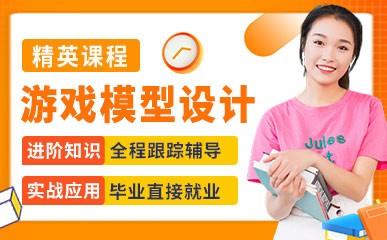 天津游戏模型设计精英培训班