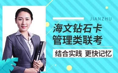 宁波考研管理类联考定制课