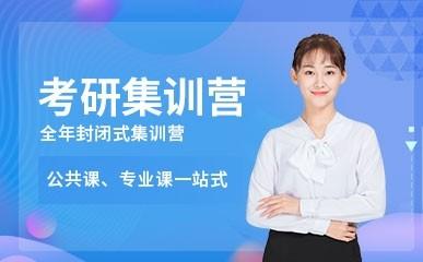 广州考研全年集训营