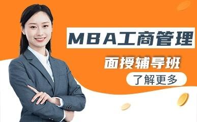 上海MBA工商管理硕士面授课程