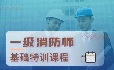 重庆一级消防师基础培训